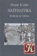 Книга Математика. Поиск истины