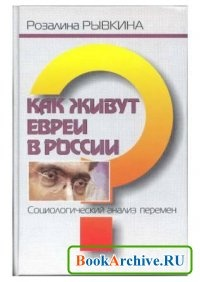 Книга Как живут евреи в России? Социологический анализ перемен.