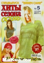 Вяжем сами Спецвыпуск № 5 2011 Хиты сезона Осень