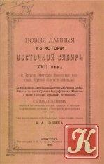 Книга Новые данные к истории Восточной Сибири XVII века