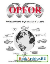 Книга OPFOR Worldwide Equipment Guide 2001.
