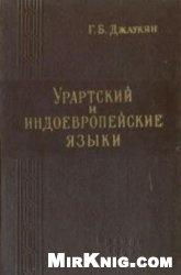 Книга Урартский и индоевропейские языки