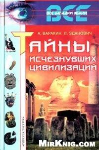 Книга Тайны исчезнувших цивилизаций