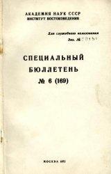 Книга Курдская проблема в Турции (1924-1939)
