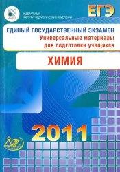 Книга ЕГЭ 2011. Химия. Универсальные материалы.