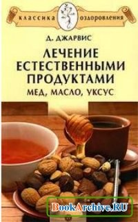 Книга Лечение естественными продуктами. Мед, масло, уксус.