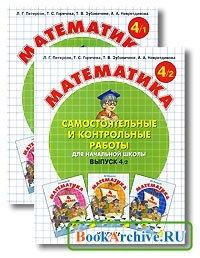 Книга Математика. Самостоятельные и контрольные работы для начальной школы (комплект из 2 книг).