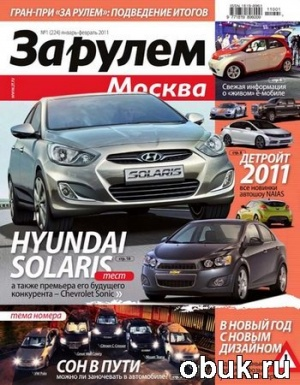 Журнал За рулем - Регион №1 (январь - февраль 2011)