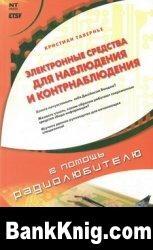 Книга Электронные средства наблюдения и контрнаблюдения