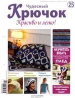 Журнал Чудесный крючок. Красиво и легко! № 25 2011