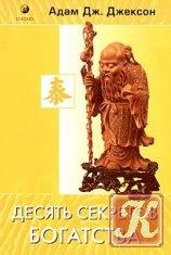 Книга Десять секретов Богатства