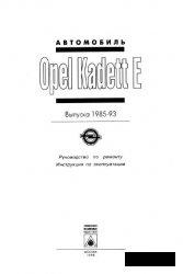 Книга Автомобиль Opel Kadett E выпуска 1985-93. Руководство по ремонту. Инструкция по эксплуатации