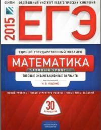 Книга ЕГЭ, математика, базовый уровень, типовые экзаменационные варианты, 30 вариантов, Ященко И.В., 2015