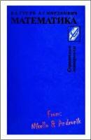 Книга Математика - Справочные материалы - Гусев В.А., Мордкович А.Г.