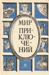Книга Мир приключений 1987