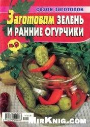 Журнал Сезон заготовок №9 2011 Заготовим зелень и ранние огурчики