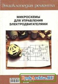 Книга Микросхемы для управления электродвигателями