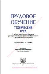 Трудовое обучение, Технический труд, 8 класс, Астрейко С.Я., 2013