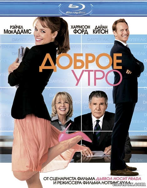 Доброе утро / Morning Glory (2010/BDRip/HDRip)