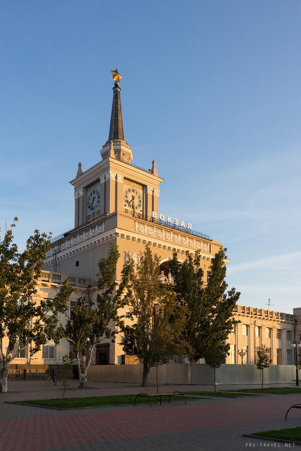 Волгоград, жд вокзал