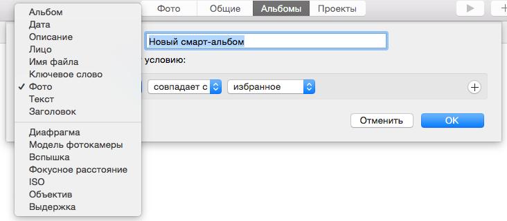 сортировка фото mac
