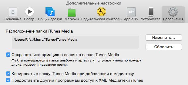 очистить диск mac