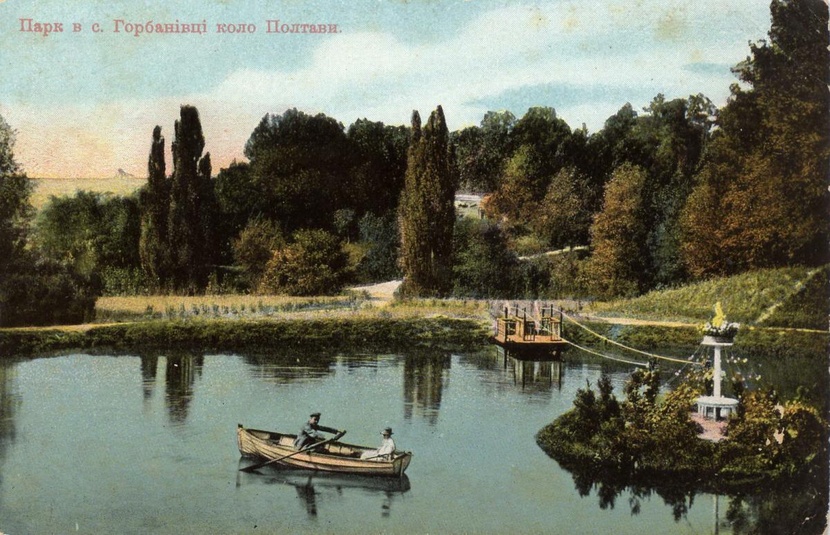 Село Горбанивцы. Парк.