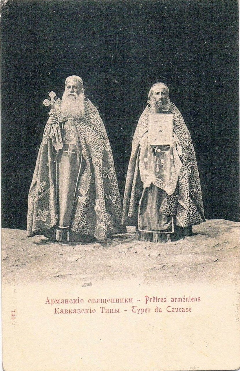 Армянские священники