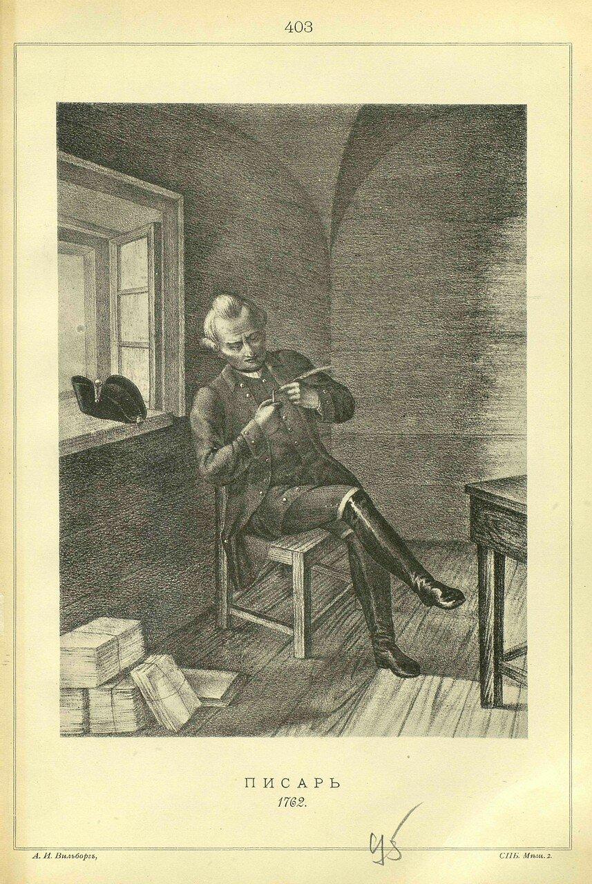 403. ПИСАРЬ, 1762.