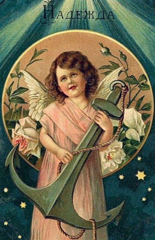 Анимашка, с именинами вера открытки старинные
