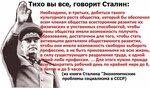 Мечта Сталина