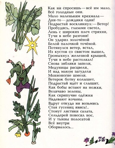 Песенка-чудесенка