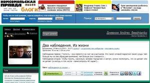 Комсомолка, сиськи, блог