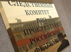 Во Владивостоке возбуждено уголовное дело по факту избиения школьницы