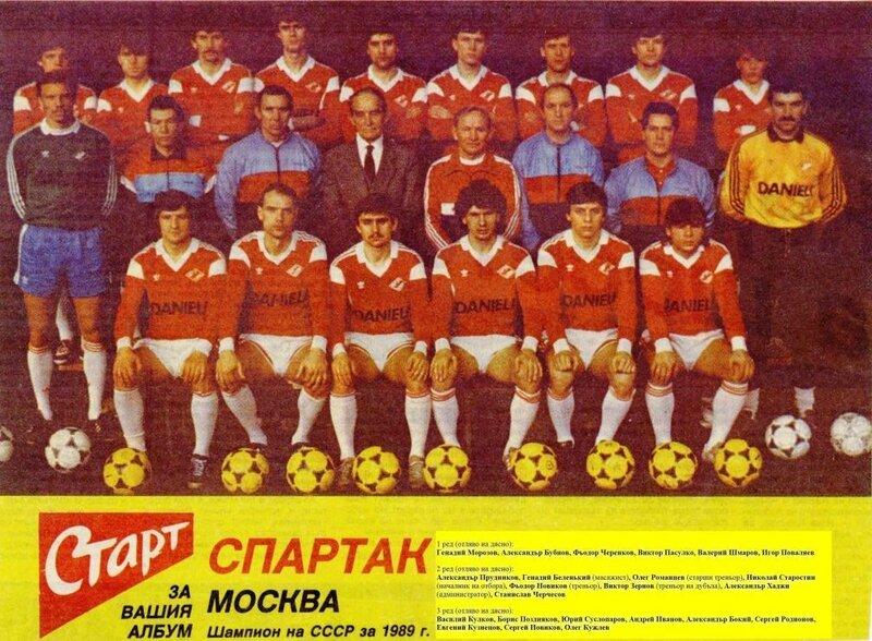Спартак 1989.jpg
