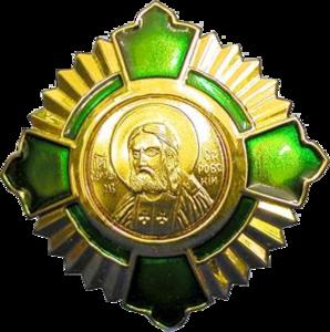 Ordinul sf.Serafim de Sarov gradul 2.png