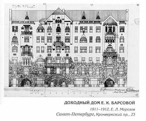 Доходный дом Е.К. Барсовой, чертеж фасада