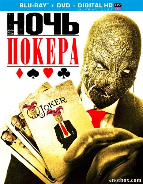Ночь покера / Poker Night (2014/BDRip/HDRip)