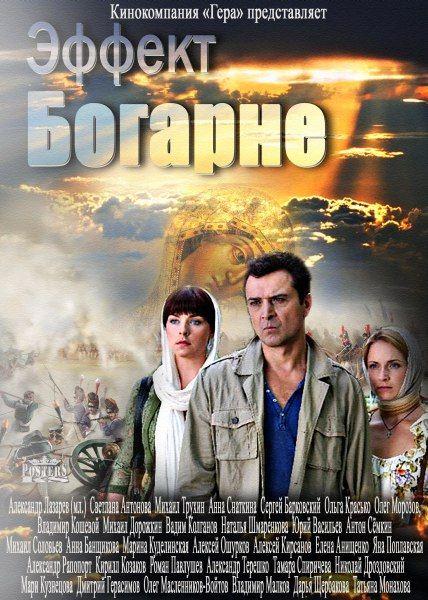 Эффект Богарне (2013) HDTVRip + SATRip