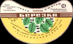 этикетка Берёзка