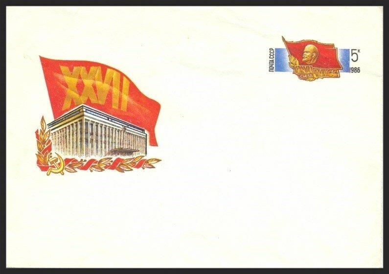 Почтовый конверт. Памятные даты.1986 г.