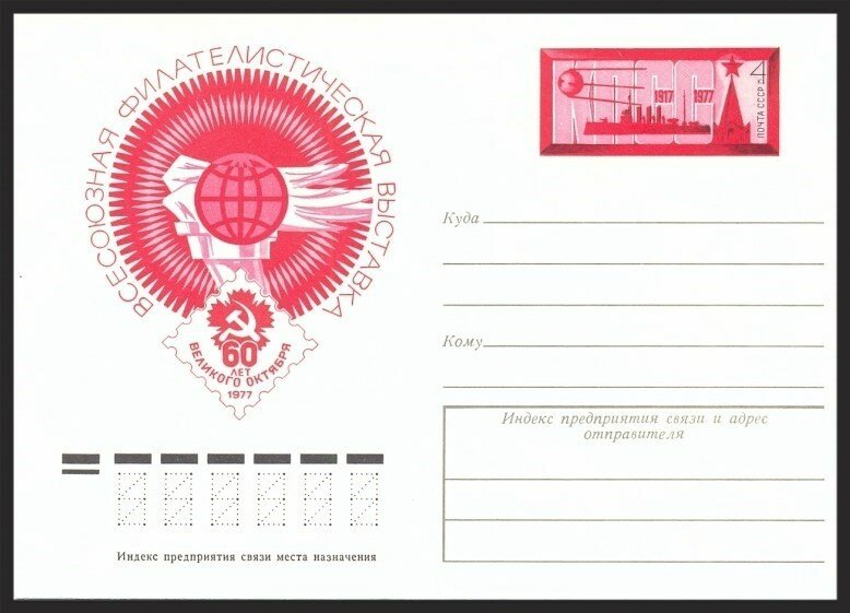 Почтовый конверт. Памятные даты. 1977 г.
