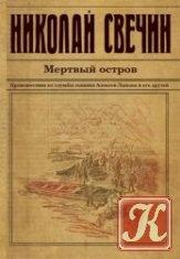 Книга Книга Мертвый остров - Аудио