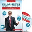 Книга Базовый комплект успешного партнера