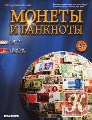 Книга Монеты и банкноты. Выпуск 47 2012