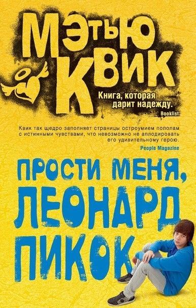 Книга Мэтью Квик Прости меня, Леонард Пикок