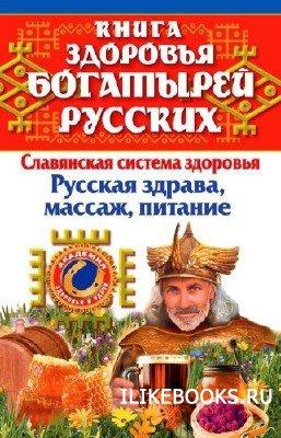 Книга Максимова Мария - Книга здоровья богатырей русских. Славянская система здоровья