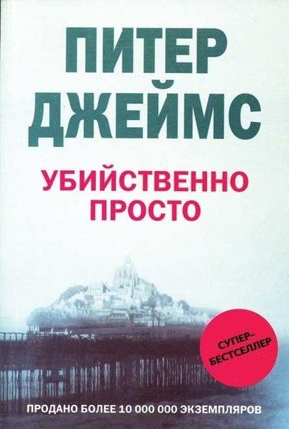Книга Питер Джеймс Убийственно просто