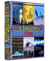 Книга Серия - «Французская линия» 49 книг fb2, rtf. 55,74Мб