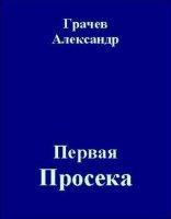 Книга Александр Грачев. Первая просека (аудиокнига) mp3 429Мб